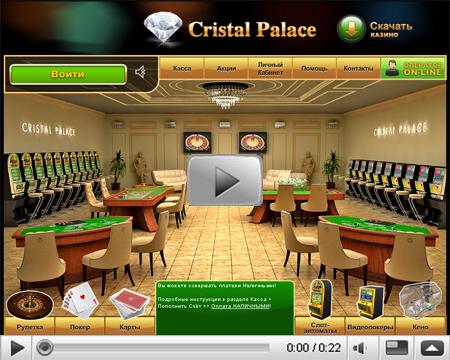 Cristal Palase Casino / Кристал Палас казино - обзор, отзывы