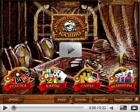 Казино Остров Сокровищ / Treasury Island casino – обзор, отзывы