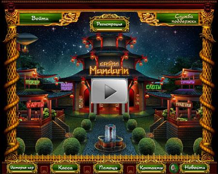 Онлайн интернет казино Мандарин / Mandarin casino – обзоры, отзывы